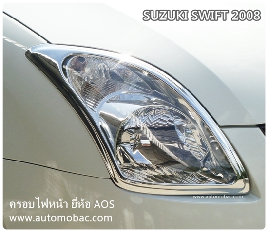 SUZUKI SWIFT 2008-11 ครอบไฟหน้า งานโครเมี่ยม สวยงาม ยี่ห้อ AOS