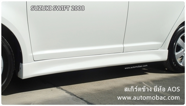 SUZUKI SWIFT 2008-11 สเกิร์ตข้าง ยี่ห้อ AOS งานดี เพิ่มความสวยงาม ดูโฉบเฉี่ยวกว่าเดิม