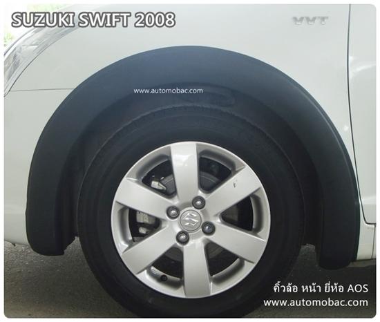 SUZUKI SWIFT 2008-11 คิ้วล้อ หน้า เป็นคู่ ยี่ห้อ AOS งานดี เพิ่มความสวยงาม ลงตัว