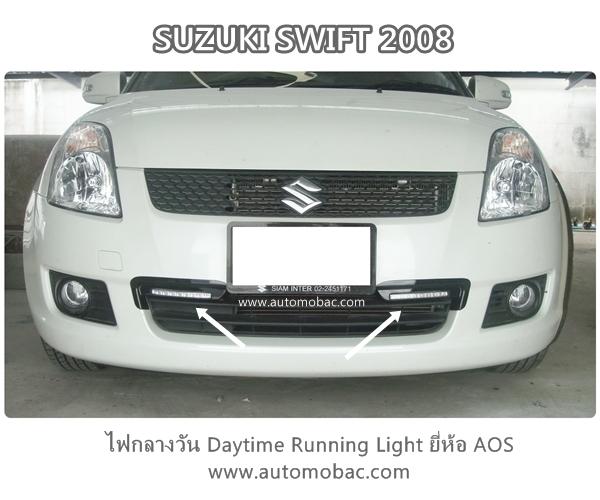 SUZUKI SWIFT 2008-11 ไฟกลางวัน Day Light เป็นคู่ ยี่ห้อ AOS งานดี เพิ่มความสวยงาม ลงตัว