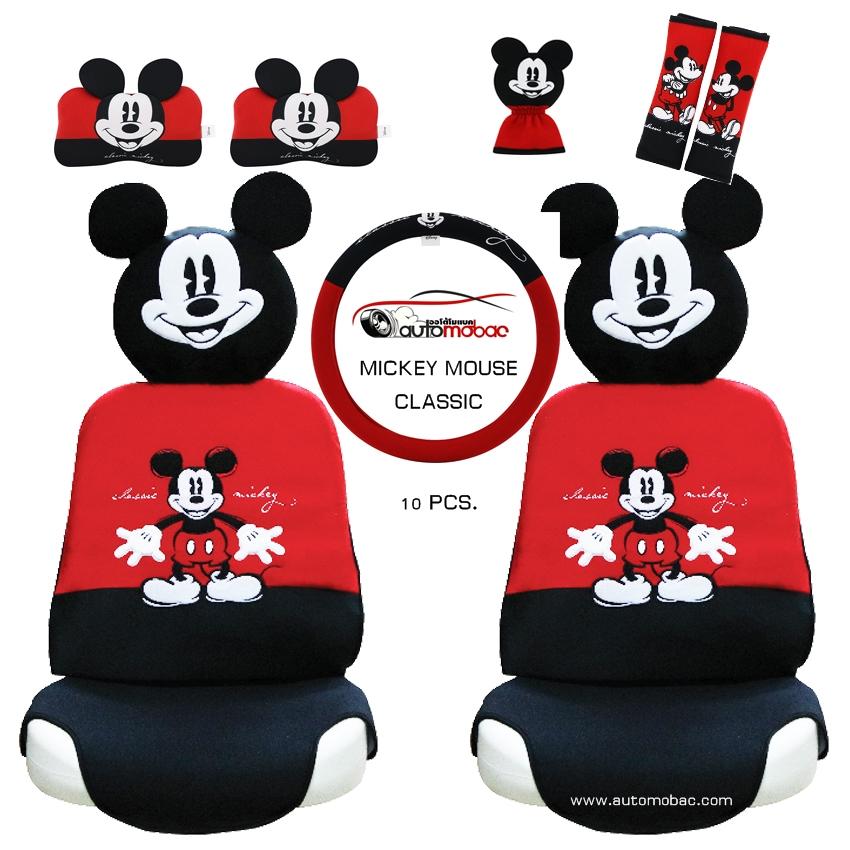 Mickey Mouse Classic ชุดแต่ง10 ชิ้น เบาะหน้า หัวเบาะ เกียร์ เบลล์ พวงมาลัย หมอนรองคอ ลิขสิทธิ์