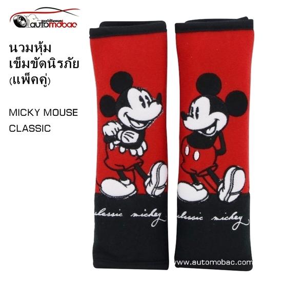 Mickey Mouse นวมหุ้มเข็มขัดนิรภัย ใช้รองใช้หุ้มกับสายเข็มขัดนิรภัยเพื่อลดการเสียดสี งานลิขสิทธิ์แท้