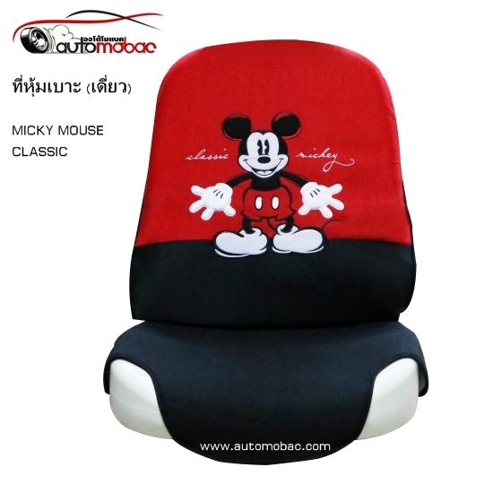 Mickey Mouse Classic ที่หุ้มเบาะเต็มตัว ปกป้องเบาะรถจากความร้อน รอยขีดข่วน กันเปื้อน กันสิ่งสกปรก