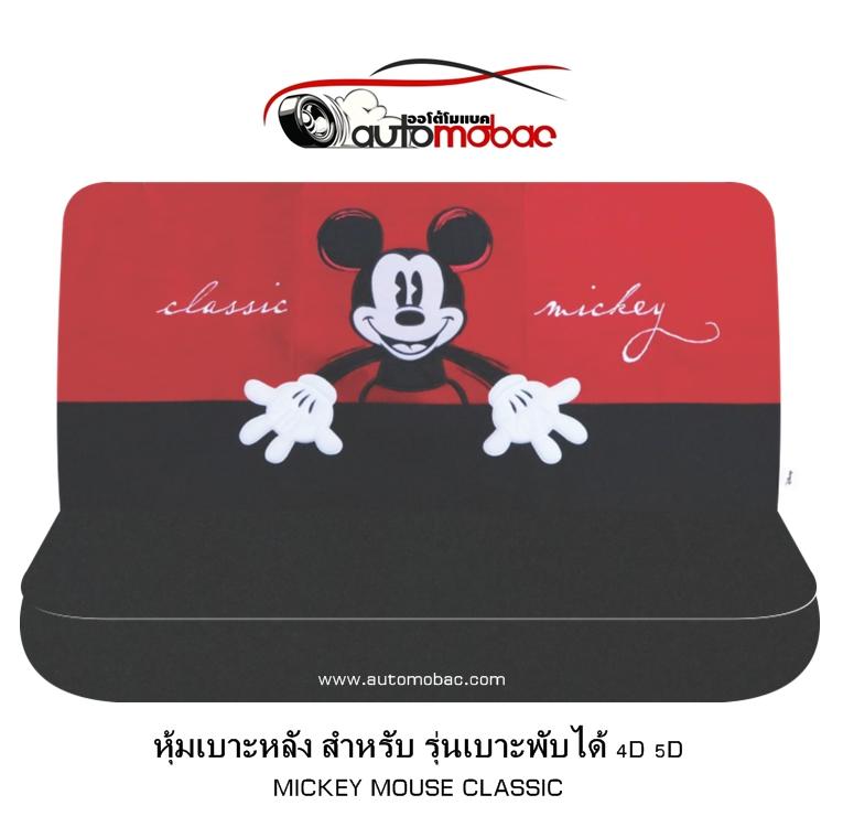 Mickey Mouse Classic ที่หุ้มเบาะหลัง 4D 5D เบาะหลังพับได้ รถกระบะแคป รถ SUV 7 ที่นั่ง ใช้ไม่ได้ แท้