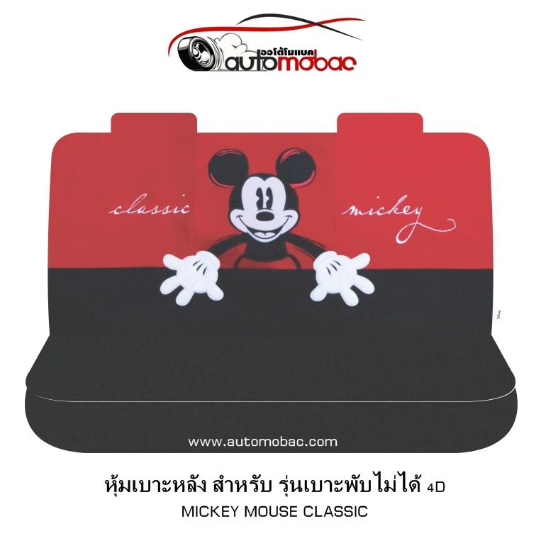 Mickey Mouse Classic ที่หุ้มเบาะหลัง 4D เบาะหลังพับไม่ได้ ปกป้องเบาะรถจากความร้อน รอยขีดข่วน งานแท้