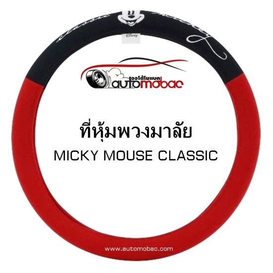 Mickey Mouse Classic ที่หุ้มพวงมาลัย ปกป้องเบาะรถจากความร้อน รอยขีดข่วน กันเปื้อน กันสิ่งสกปรก แท้