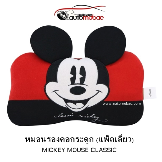 Mickey Mouse Classic หมอนรองคอกระดูก ใช้รองคอเพื่อลดการปวดเมื่อยขณะขับรถ เป็นใยสังเคราะห์เกรด A