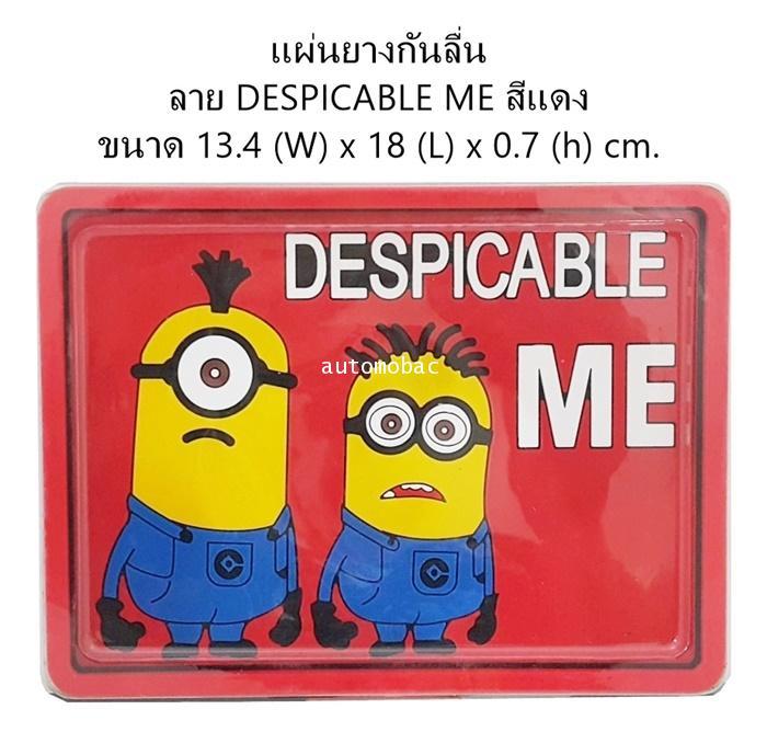 แผ่นยางกันลื่น NON SLIP MAT ลาย DESPICABLE ME สีแดง size 13.4x18x0.7 cm. ส่งฟรี ลงทะเบียน ems +20