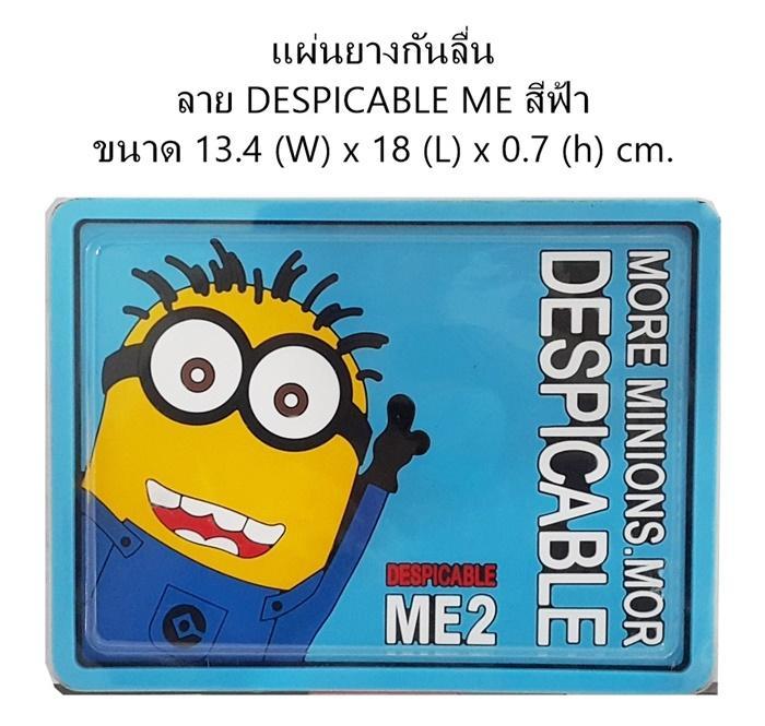 แผ่นยางกันลื่น NON SLIP MAT ลาย DESPICABLE ME สีฟ้า size 13.4x18x0.7 cm. ส่งฟรี ลงทะเบียน ems +20