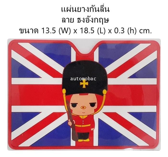 แผ่นยางกันลื่น NON SLIP MAT ลาย ธงอังกฤษ size 13.5x18.5x0.3 cm. ส่งฟรี ลงทะเบียน ems +20
