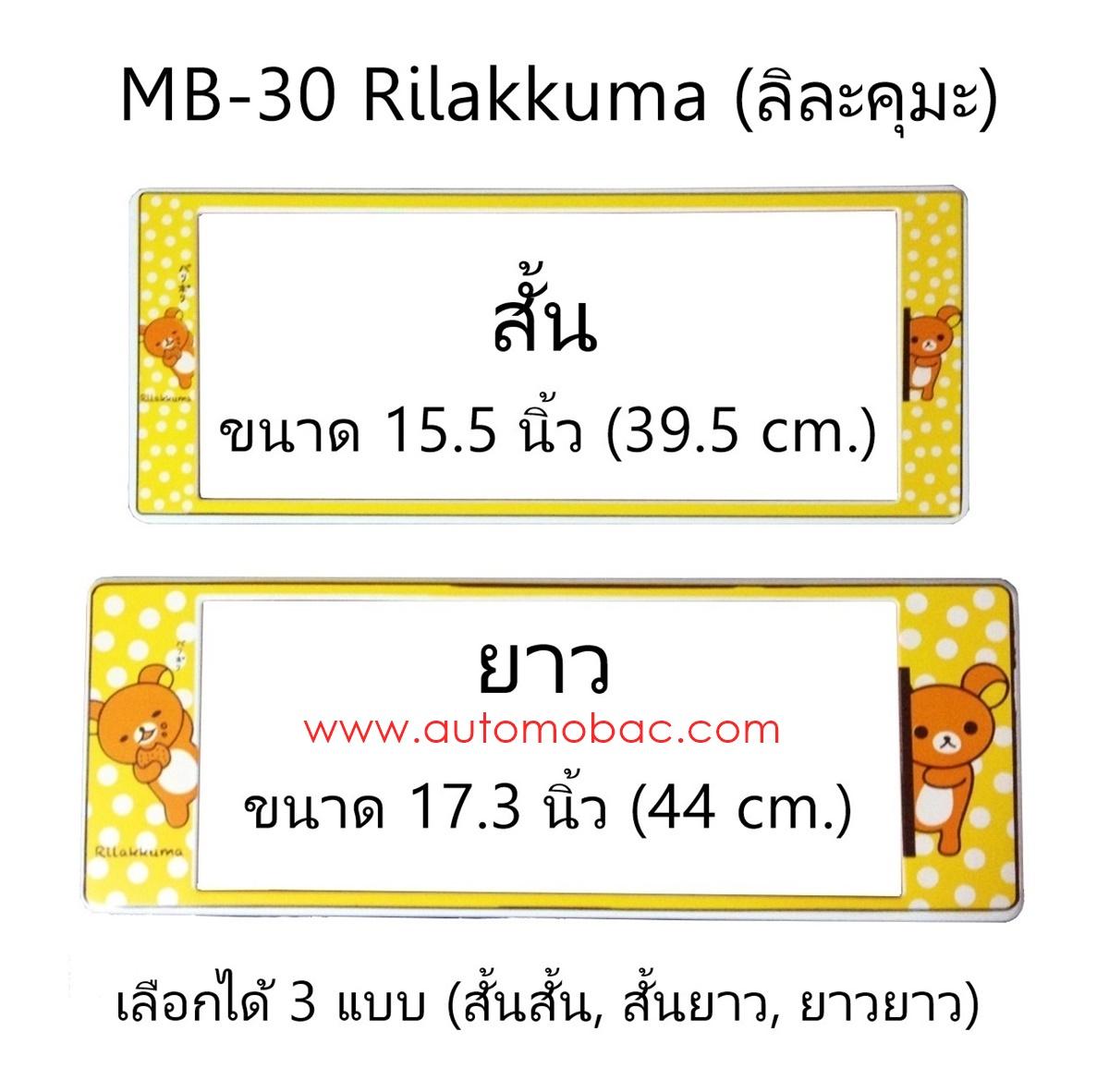 กรอบป้ายทะเบียนรถยนต์ กันน้ำ MB-30 Rilakkuma ลิละคุมะ มี 3 แบบ ให้เลือก สั้นสั้น สั้นยาว ยาวยาว