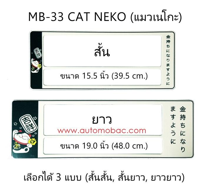 กรอบป้ายทะเบียนรถยนต์ กันน้ำ MB-33 CAT NEKO แมวเนโกะ มี 3 แบบ สั้นสั้น สั้นยาว ยาวยาว