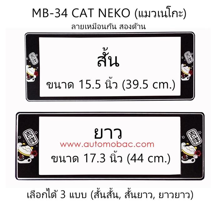 กรอบป้ายทะเบียนรถยนต์ กันน้ำ MB-34 CAT NEKO แมวเนโกะ มี 3 แบบ สั้นสั้น สั้นยาว ยาวยาว