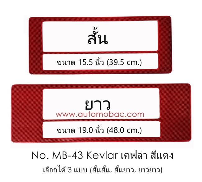 กรอบป้ายทะเบียนกันน้ำ MB-43 KEVLAR RED ลายเคฟล่าแดง สั้น-ยาว ระบบคลิปล็อค 8 จุด พร้อมน็อตอะไหล่