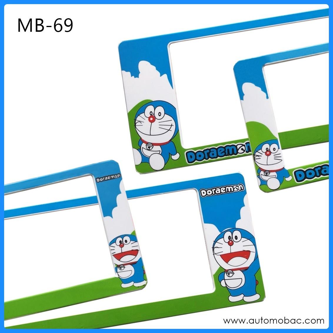 กรอบป้ายทะเบียนรถยนต์กันน้ำ MB-69 Doraemon มี 3 แบบ สั้น-ยาว ระบบล็อค 8 จุด อะไหล่ครบ