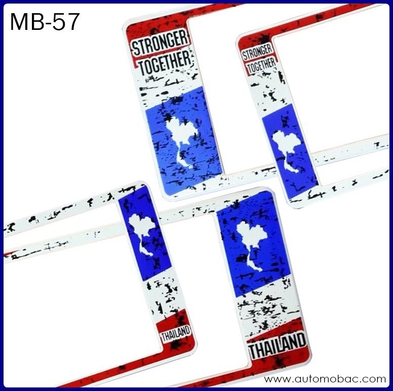กรอบป้ายทะเบียนรถยนต์กันน้ำ MB-57 THAI FLAG ธงชาติไทย ลายพราง สั้น-ยาว ระบบล็อค8จุด อะไหล่ครบ