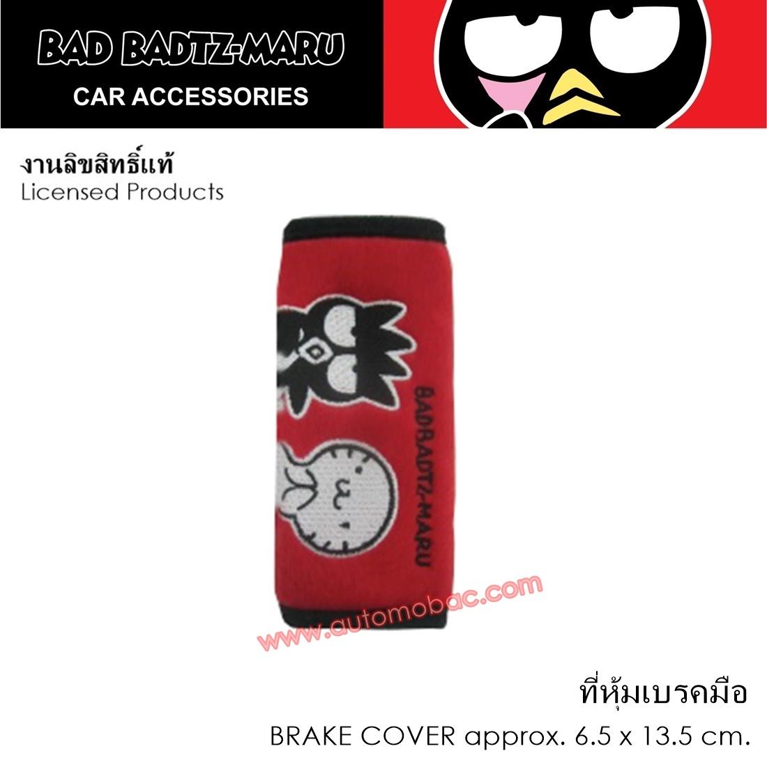 BAD BADTZ-MARU ที่หุ้มเบรกมือ 1 ชิ้น BRAKE COVER ถอดซักได้ งานลิขสิทธิ์แท้