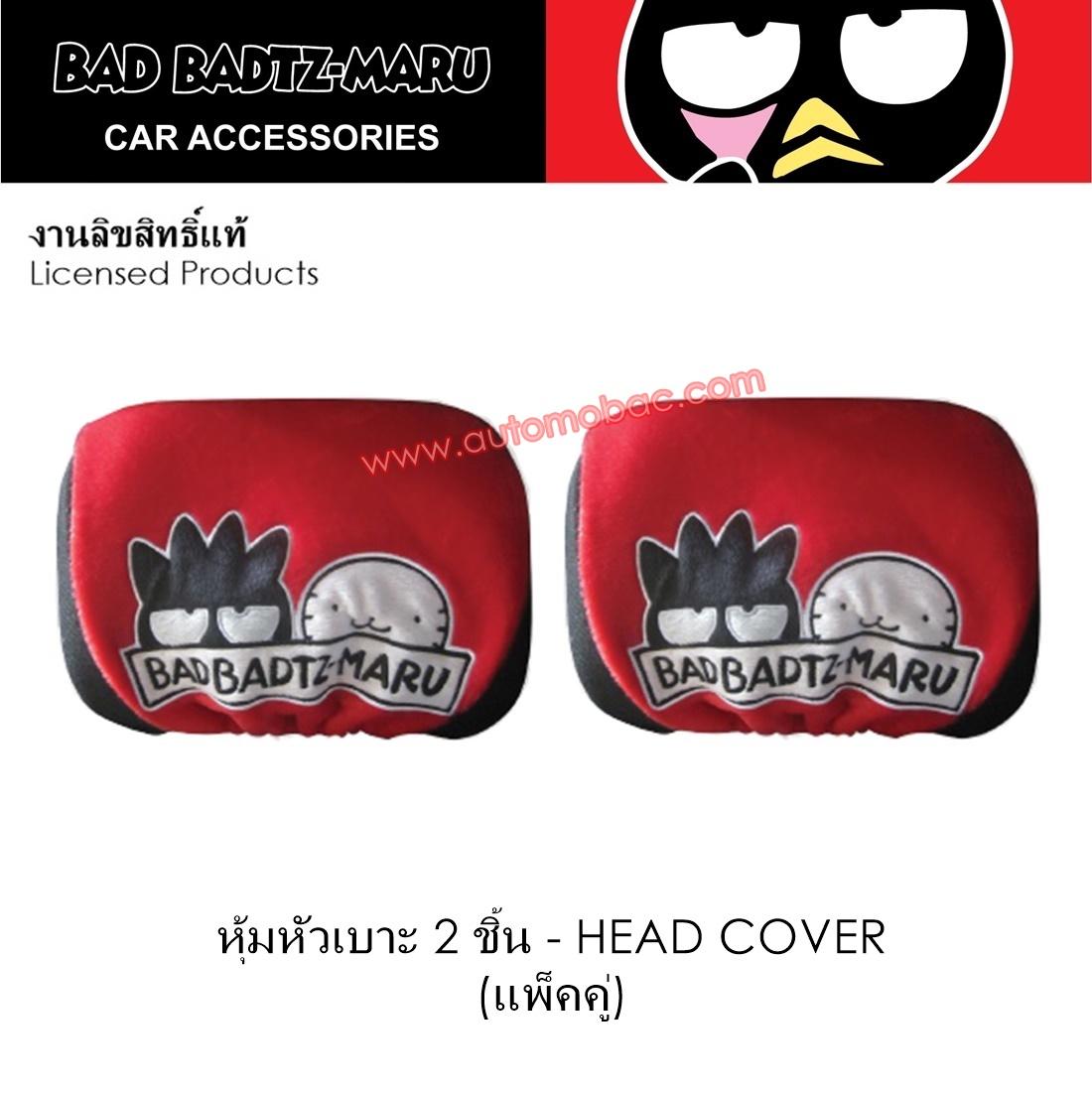 BAD BADTZ-MARU ที่หุ้มหัวเบาะ แพ็คคู่ (2ชิ้น) ใช้หุ้มหัวเบาะรถยนต์ ปกป้องจากความร้อน ลิขสิทธิ์แท้