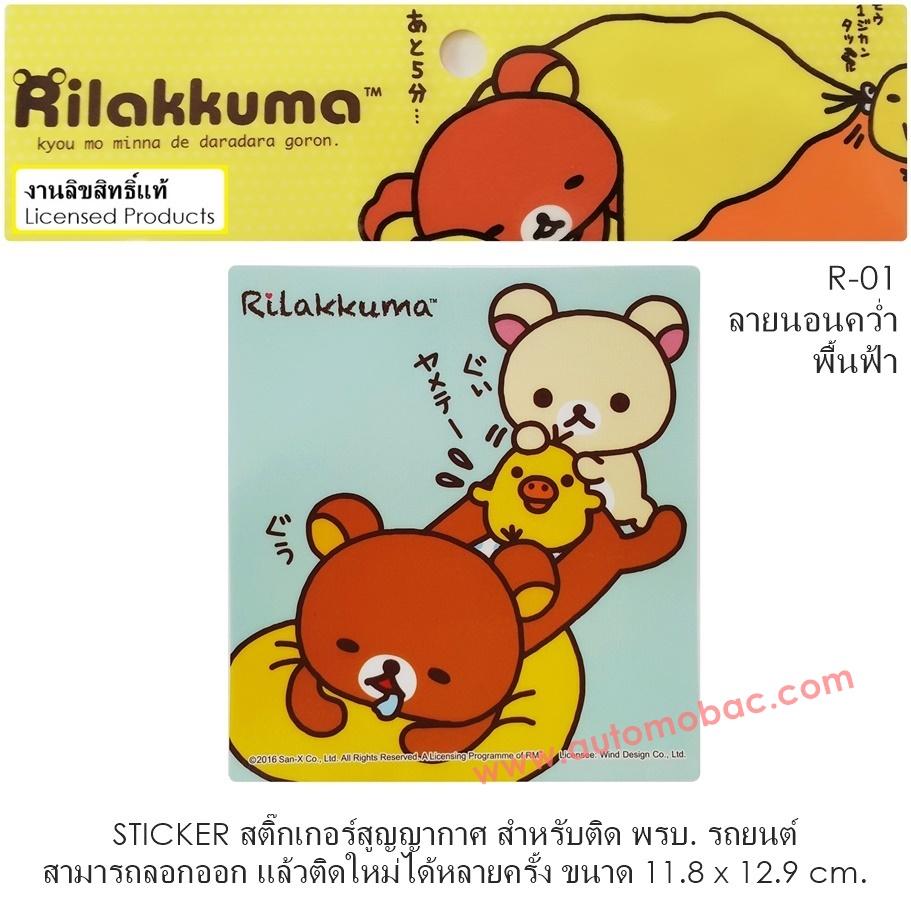 Rilakkuma R-01 sticker สติ๊กเกอร์สูญญากาศ สามารถลอกออก แล้วติดใหม่ได้หลายครั้ง งานลิขสิทธ์แท้