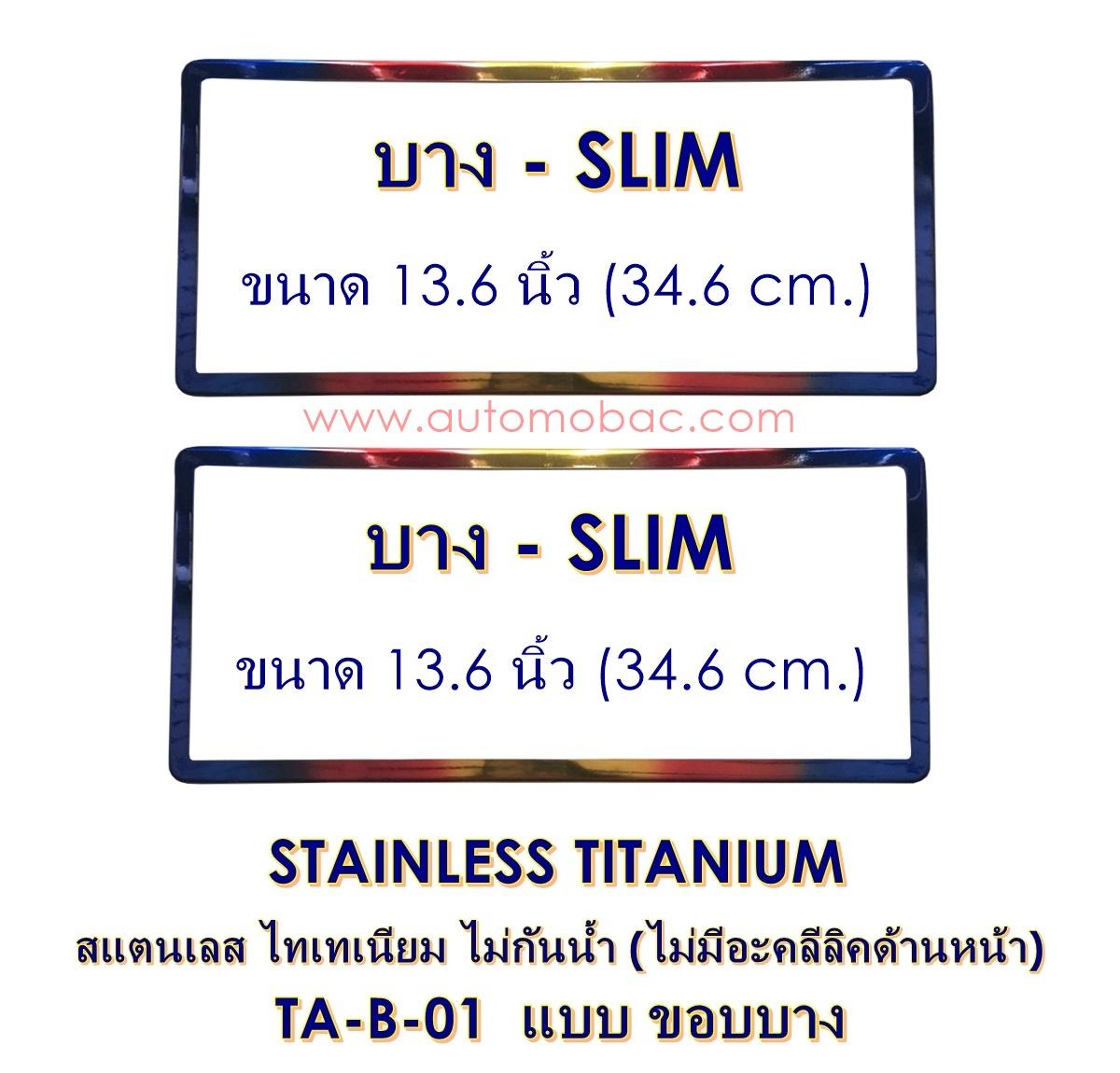 STAINLESS TITANIUM กรอบป้าย ไม่กันน้ำ TA-B-01 SLIM ขอบบาง 2 ชิ้น สแตนเลส ไทเทเนียม สวยไม่ซ้ำใคร