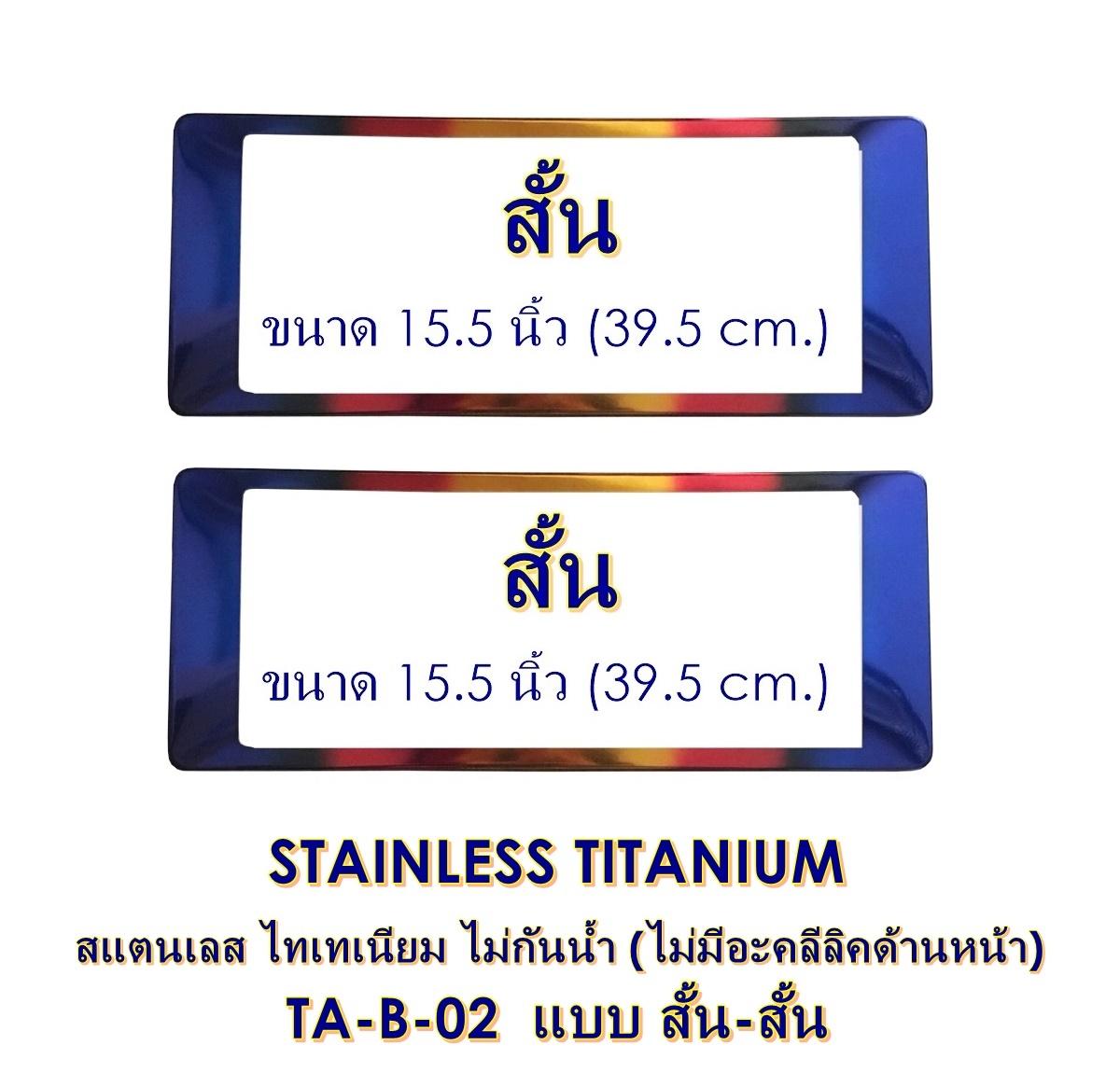 STAINLESS TITANIUM กรอบป้าย ไม่กันน้ำ TA-B-02 SS แบบสั้นสั้น 2 ชิ้น สแตนเลส ไทเทเนียม สวยไม่ซ้ำใคร