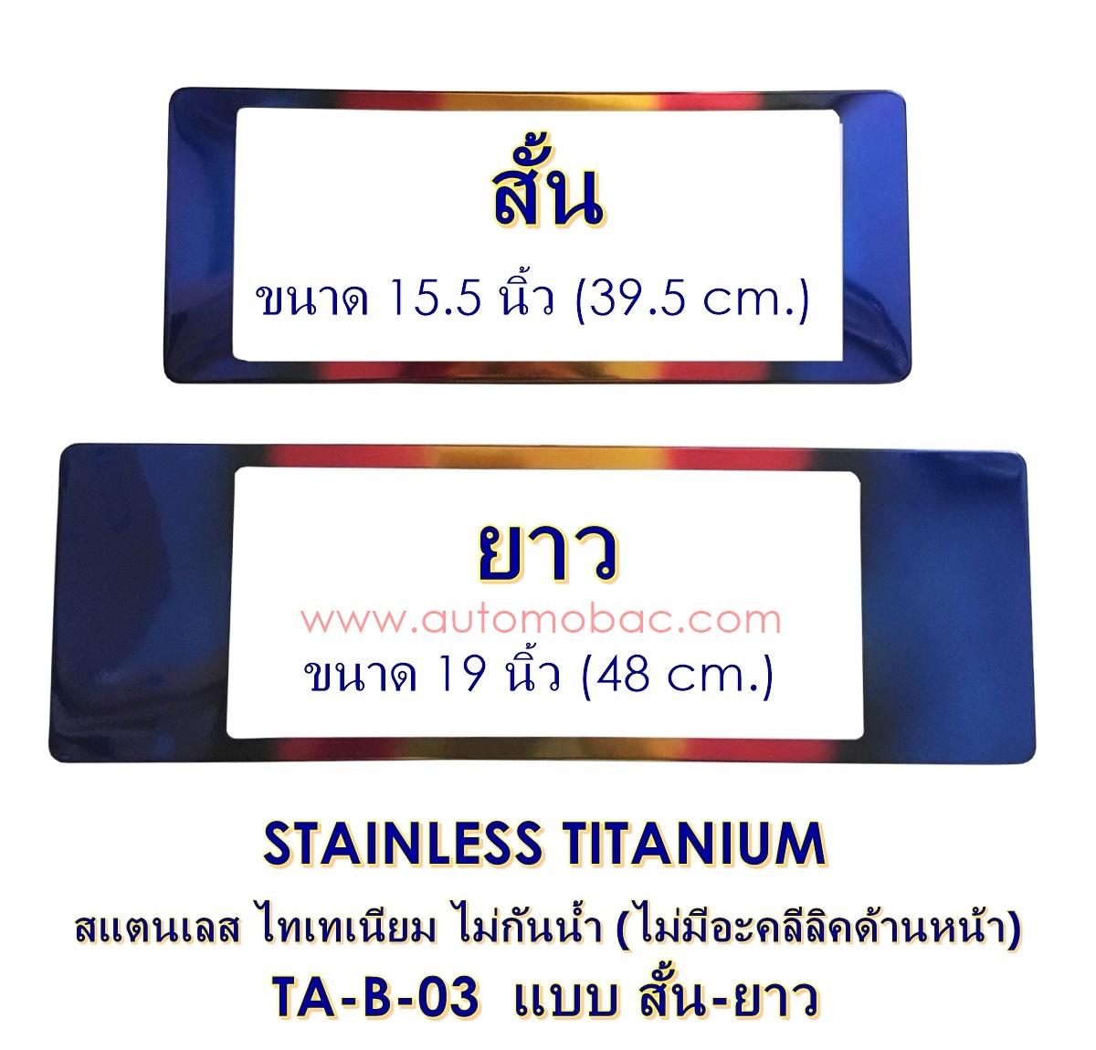 STAINLESS TITANIUM กรอบป้าย ไม่กันน้ำ TA-B-03 SL แบบสั้นยาว 2 ชิ้น สแตนเลส ไทเทเนียม สวยไม่ซ้ำใคร