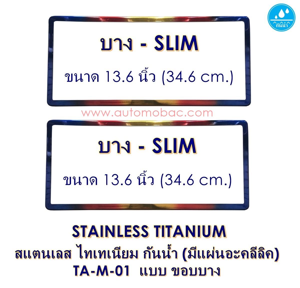 STAINLESS TITANIUM กรอบป้ายกันน้ำ TA-M-01 SLIM ขอบบาง 2 ชิ้น สแตนเลส ไทเทเนียม waterproof