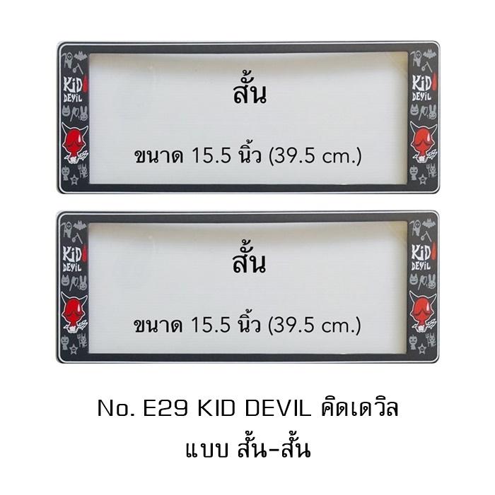 กรอบป้ายทะเบียนรถยนต์ กันน้ำ E29 KID DEVIL เดวิลพื้นดำ ลายสองด้าน แบบ สั้น-สั้น