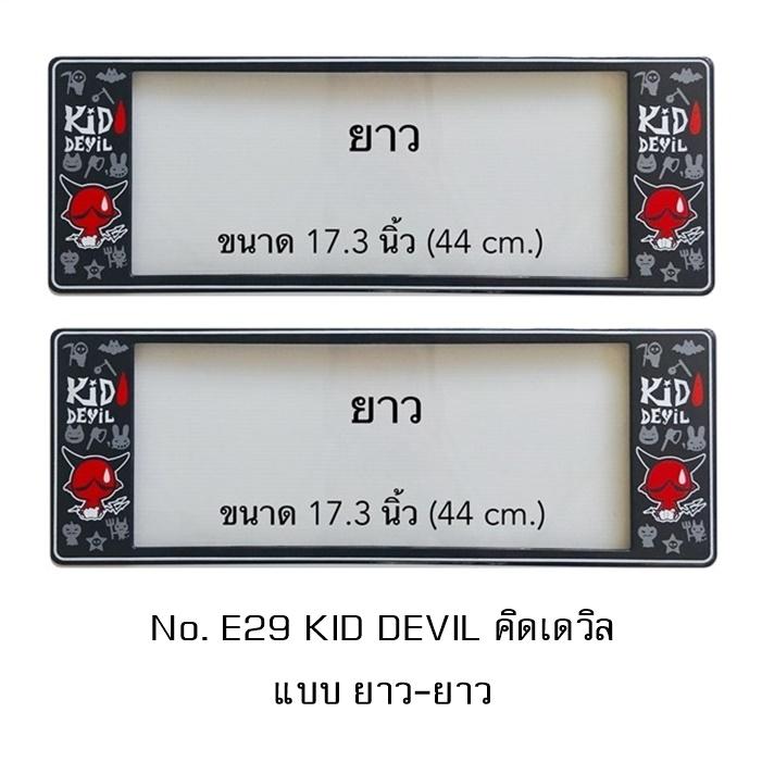 กรอบป้ายทะเบียนรถยนต์ กันน้ำ E29 KID DEVIL เดวิลพื้นดำ ลายสองด้าน แบบยาว-ยาว