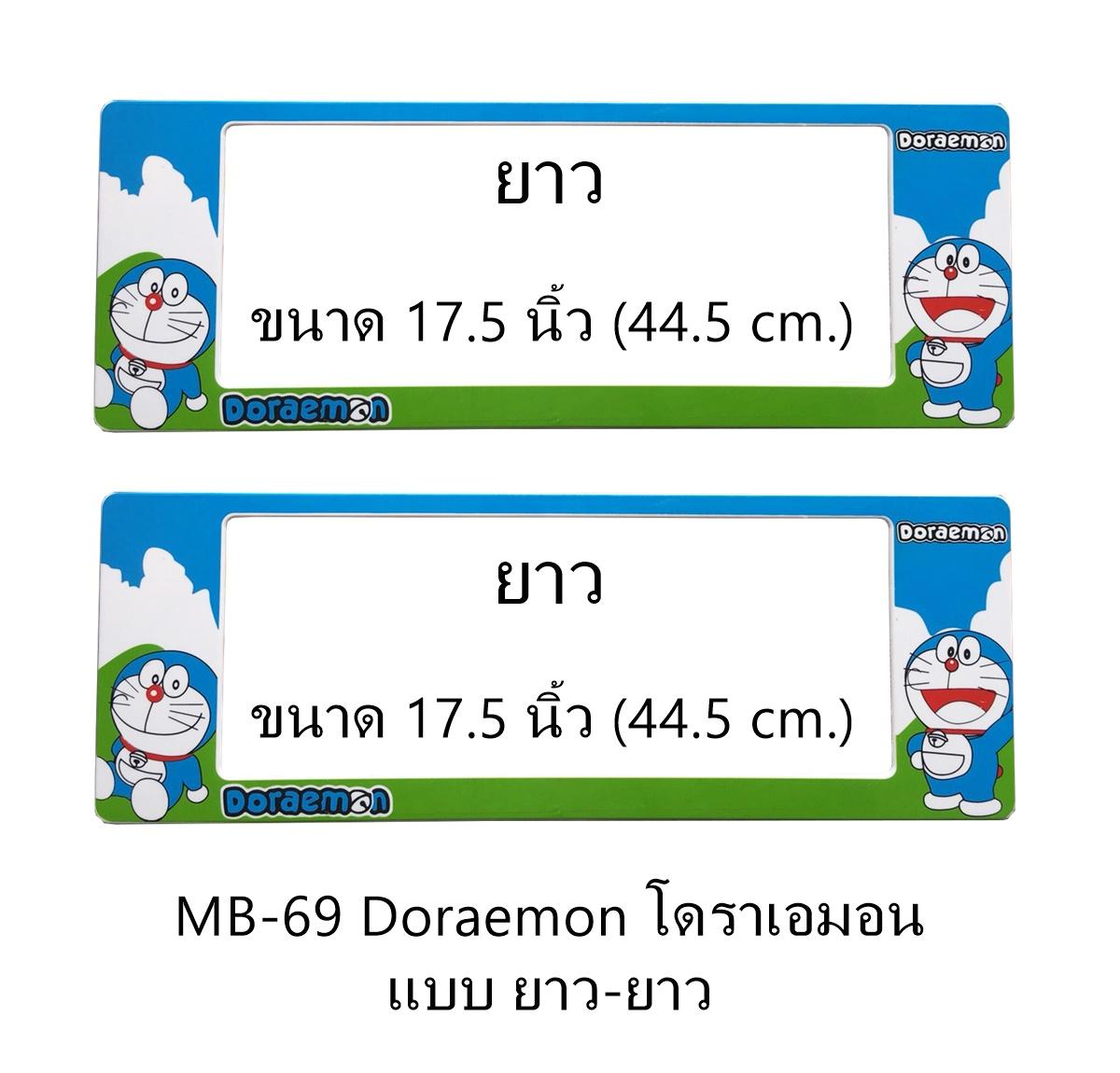 กรอบป้ายทะเบียนรถยนต์กันน้ำ MB-69 Doraemon มี 3 แบบยาวยาว ระบบล็อค 8 จุด อะไหล่ครบ