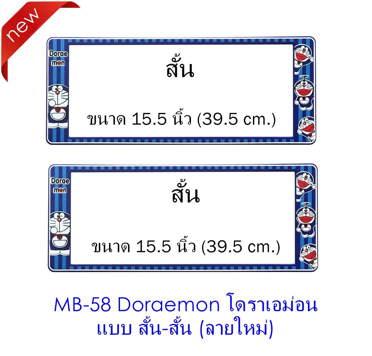 กรอบป้ายทะเบียนรถยนต์กันน้ำ MB-58 Doraemon มี แบบสั้น-สั้น ระบบล็อค 8 จุด มีน็อตอะไหล่ในกล่อง