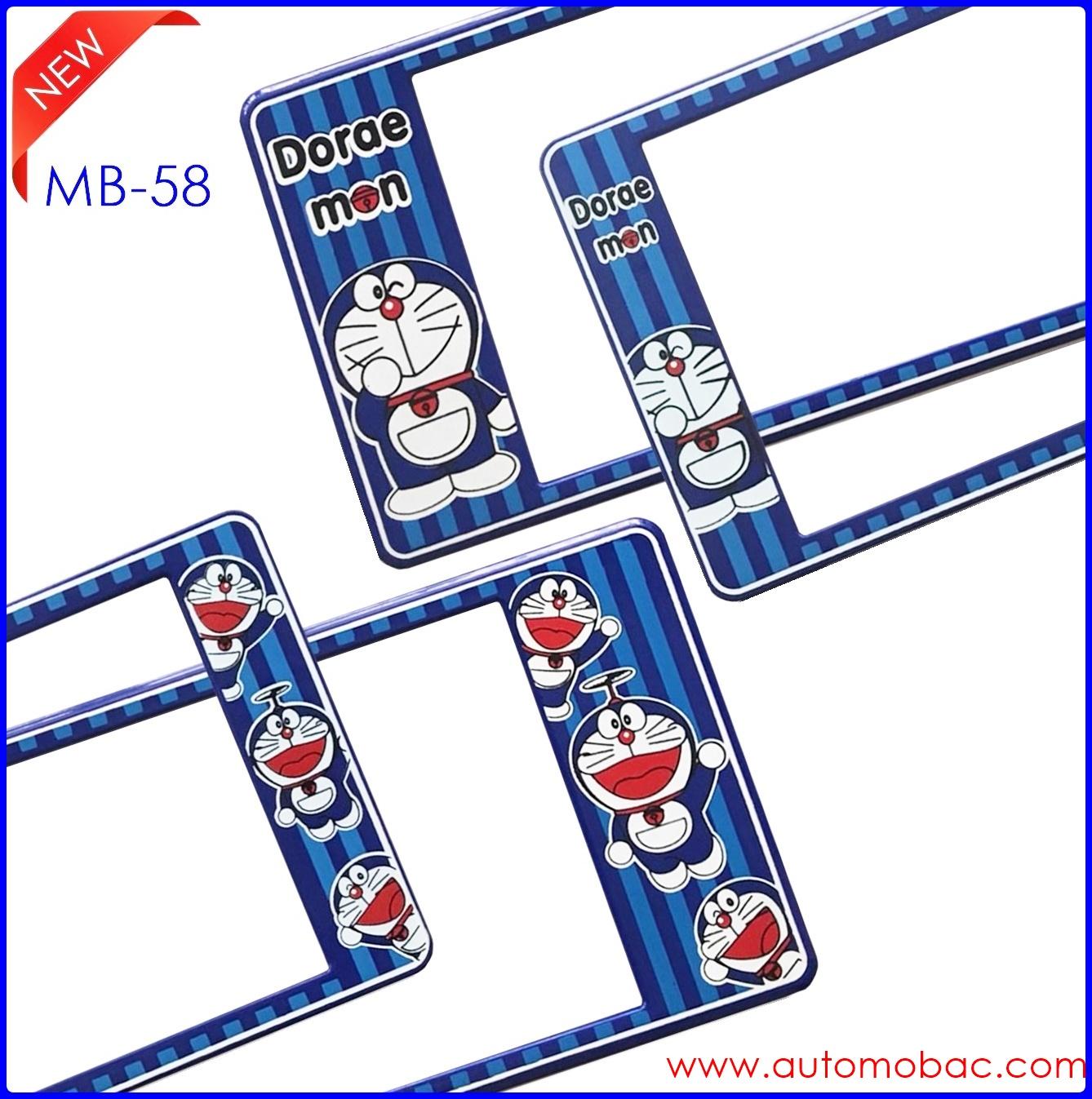 กรอบป้ายทะเบียนรถยนต์กันน้ำ MB-58 Doraemon มี แบบสั้น-ยาว ระบบล็อค 8 จุด มีน็อตอะไหล่ในกล่อง