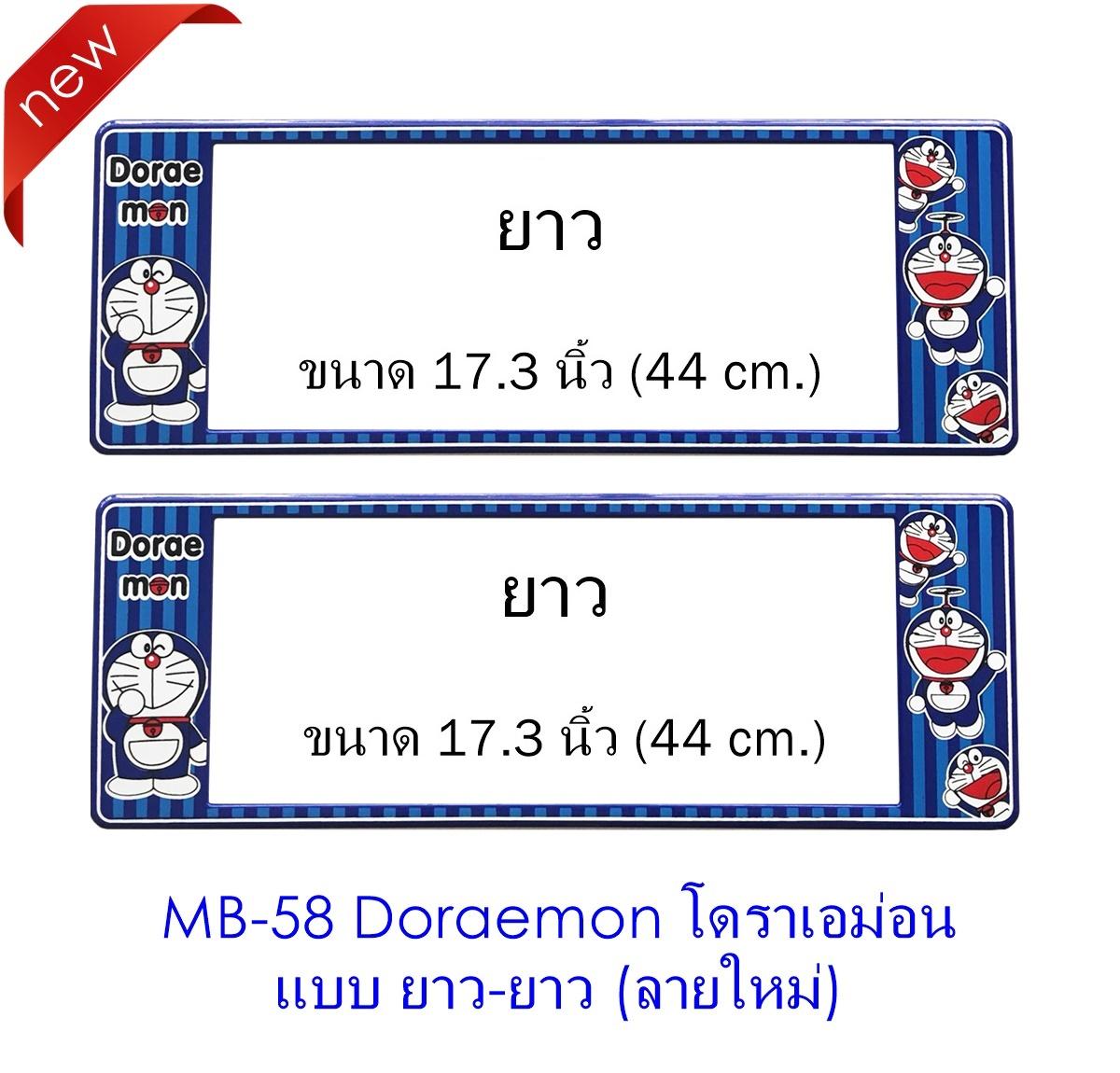 กรอบป้ายทะเบียนรถยนต์กันน้ำ MB-58 Doraemon มี แบบยาว-ยาว ระบบล็อค 8 จุด มีน็อตอะไหล่ในกล่อง