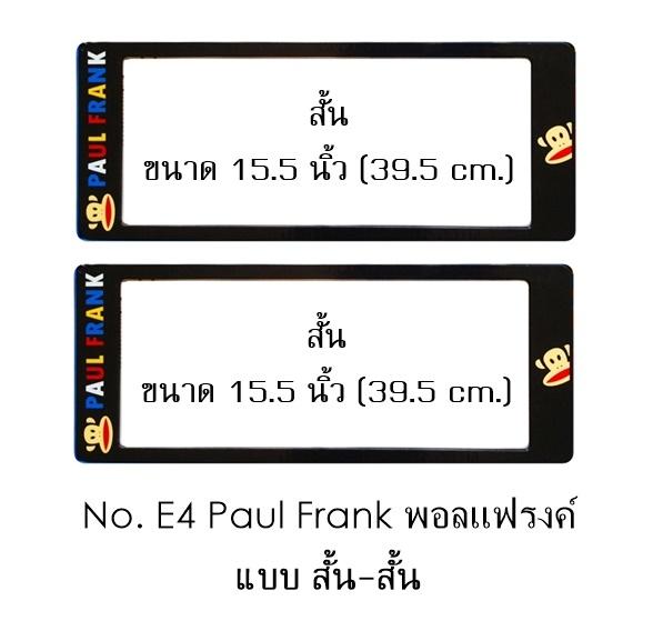 กรอบป้ายทะเบียน กันน้ำ E4 PAUL FRANK พอลแฟรงค์พื้นดำ สั้นสั้น คลิปล็อค 8 จุด มีอะไหล่ในกล่อง สวย ทน