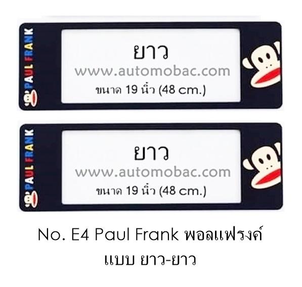 กรอบป้ายทะเบียน กันน้ำ E4 PAUL FRANK พอลแฟรงค์พื้นดำ ยาวยาว คลิปล็อค 8 จุด มีอะไหล่ในกล่อง สวย ทน
