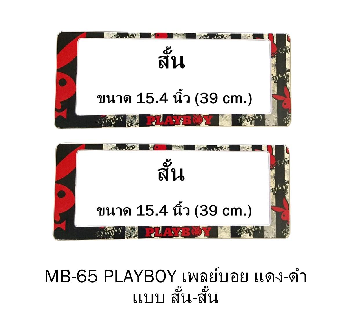กรอบป้ายทะเบียน กันน้ำ MB-65 PLAYBOY RED สีแดงดำ สั้นสั้น รุ่น SP7 ระบบล็อค8จุด อะไหล่ครบ