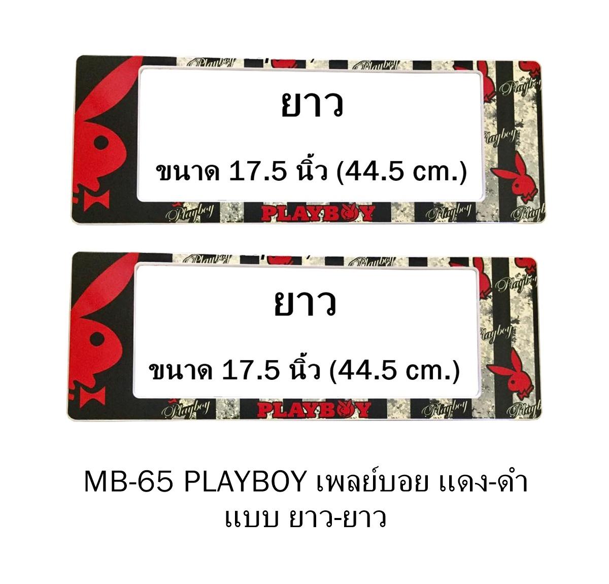 กรอบป้ายทะเบียน กันน้ำ MB-65 PLAYBOY RED สีแดงดำ ยาวยาว รุ่น SP7 ระบบล็อค8จุด อะไหล่ครบ