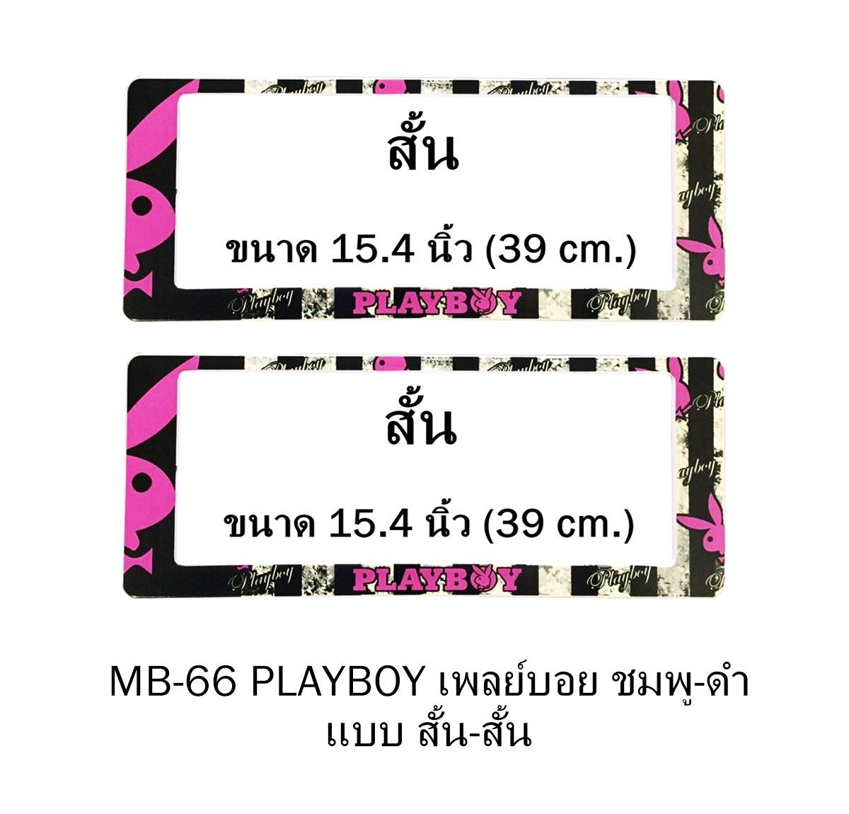กรอบป้ายทะเบียน กันน้ำ MB-66 PLAYBOY PINK ชมพูดำ สั้นสั้น รุ่น SP7 ระบบล็อค8จุด อะไหล่ครบ