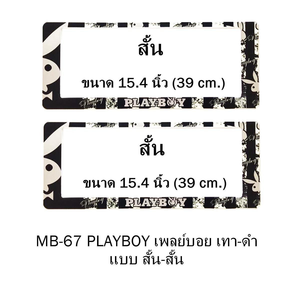 กรอบป้ายทะเบียน กันน้ำ MB-67 PLAYBOY GRAY เทาดำ สั้นสั้น รุ่น SP7 ระบบล็อค8จุด อะไหล่ครบ