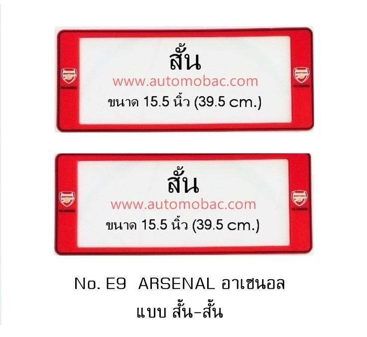 กรอบป้ายทะเบียน กันน้ำ ลาย ARSENAL E9 แบบ สั้น-สั้น ขนาด 39.5 x 16 cm. คลิปล็อค 8 จุด ติดตั้งง่าย