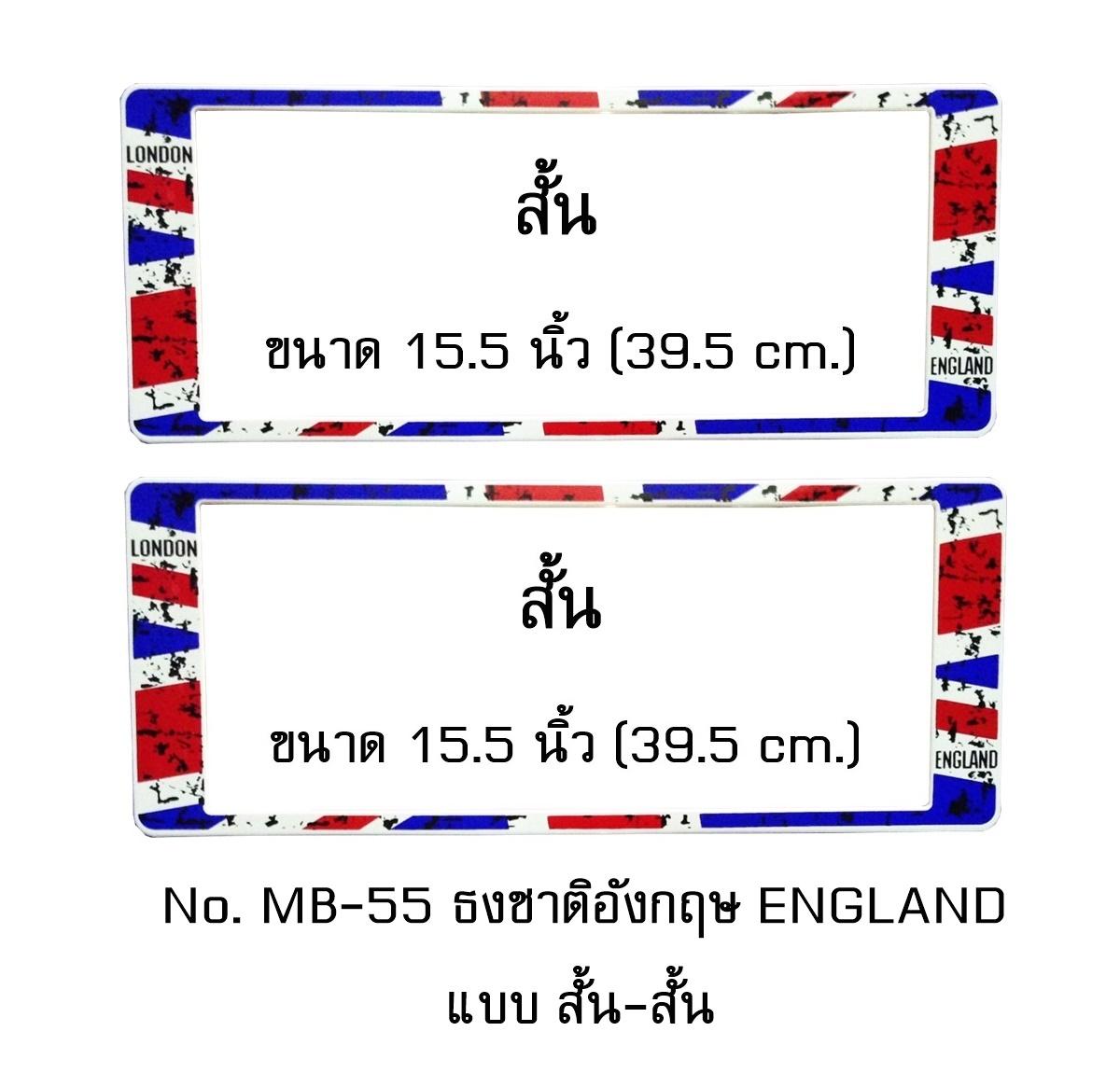 กรอบป้ายทะเบียนรถยนต์กันน้ำ MB-55 FLAG ธงชาติอังกฤษ ลายพราง สั้น-สั้น ระบบล็อค8จุด อะไหล่ครบ