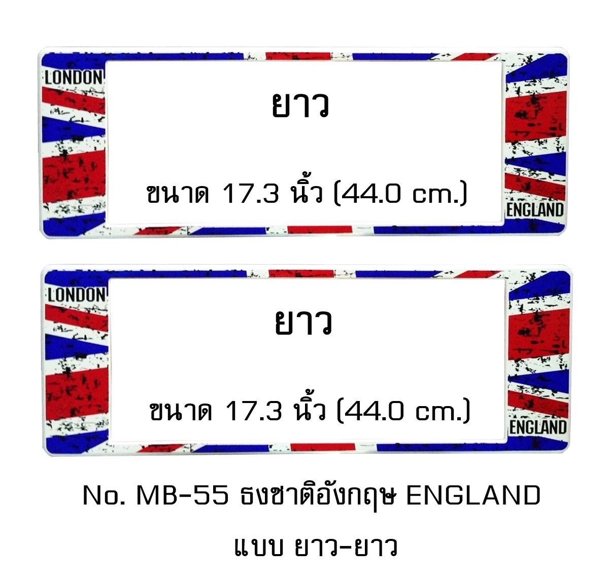 กรอบป้ายทะเบียนรถยนต์กันน้ำ MB-55 FLAG ธงชาติอังกฤษ ลายพราง ยาว-ยาว ระบบล็อค8จุด อะไหล่ครบ