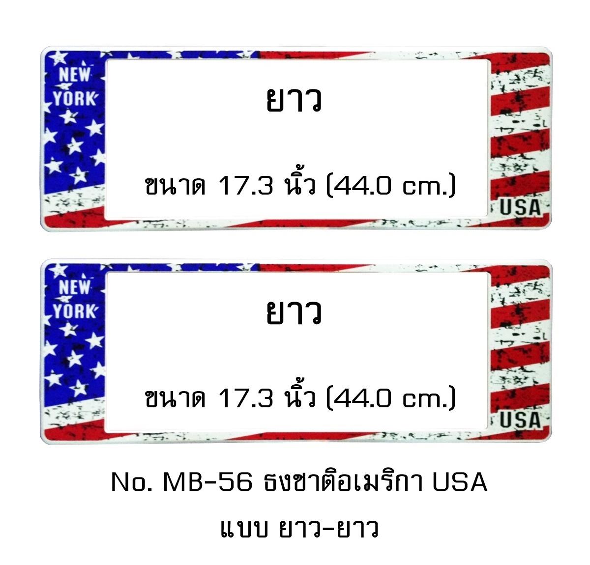 กรอบป้ายทะเบียนรถยนต์กันน้ำ MB-56 USA FLAG ธงชาติอเมริกา ลายพราง ยาว-ยาว ระบบล็อค8จุด อะไหล่ครบ
