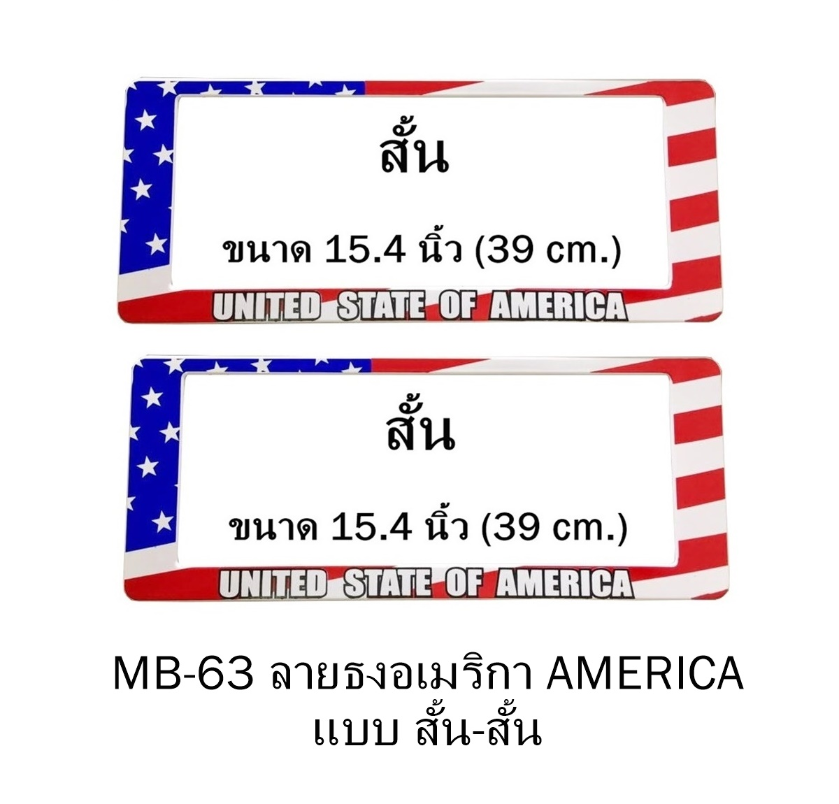 กรอบป้ายทะเบียนรถยนต์กันน้ำ MB-63 USA FLAG ธงชาติอเมริกา ลายพราง สั้น-สั้น ระบบล็อค8จุด อะไหล่ครบ