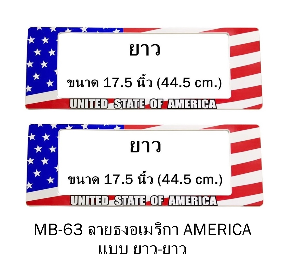 กรอบป้ายทะเบียนรถยนต์กันน้ำ MB-63 USA FLAG ธงชาติอเมริกา ลายพราง ยาว-ยาว ระบบล็อค8จุด อะไหล่ครบ