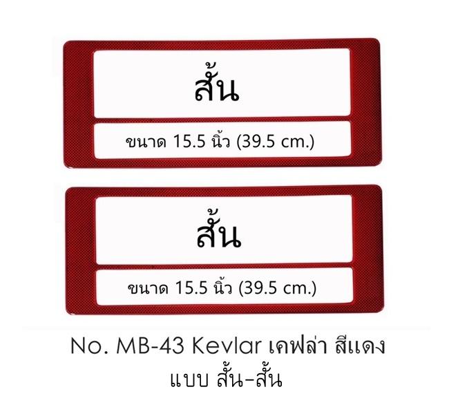 กรอบป้ายทะเบียนกันน้ำ MB-43 KEVLAR RED ลายเคฟล่าแดง สั้น-สั้น ระบบคลิปล็อค 8 จุด พร้อมน็อตอะไหล่