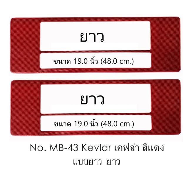กรอบป้ายทะเบียนกันน้ำ MB-43 KEVLAR RED ลายเคฟล่าแดง ยาว-ยาว ระบบคลิปล็อค 8 จุด พร้อมน็อตอะไหล่