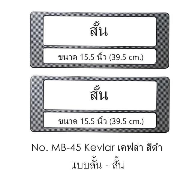 กรอบป้ายทะเบียนกันน้ำ MB-45 KEVLAR BLACK ลายเคฟล่าดำ สั้น-สั้น ระบบคลิปล็อค 8 จุด พร้อมน็อตอะไหล่