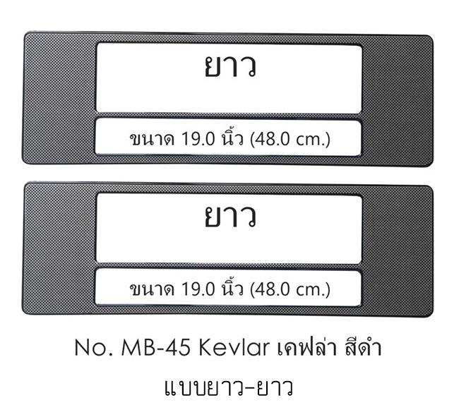 กรอบป้ายทะเบียนกันน้ำ MB-45 KEVLAR BLACK ลายเคฟล่าดำ ยาว-ยาว ระบบคลิปล็อค 8 จุด พร้อมน็อตอะไหล่