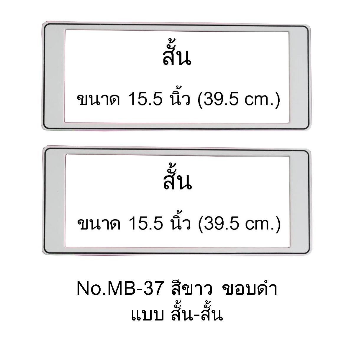 กรอบป้ายทะเบียนกันน้ำ MB-37 สีขาว ขอบดำ สั้น-สั้น ไม่มีเส้นกลาง ระบบคลิปล็อค 8 จุด พร้อมน็อตอะไหล่